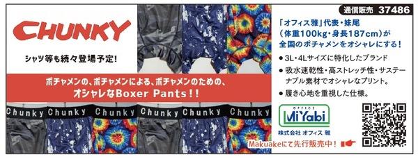 Chunky Boxer Pants スポニチにも取り上げられました!!